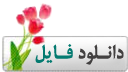 http://www.zahra-media.ir/wp-content/uploads/2013/09/download.png
