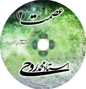 http://www.zahra-media.ir/wp-content/uploads/2014/02/cd11.png