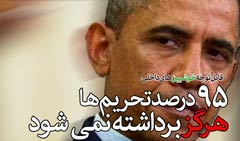 http://www.zahra-media.ir/wp-content/uploads/2014/03/OBAMA12.jpg