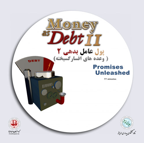 Money as Debt II Bidari Andishe Poster1  پول، عامل بدهی 2
