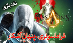 http://www.zahra-media.ir/wp-content/uploads/2014/09/assassins-creed2401.jpg