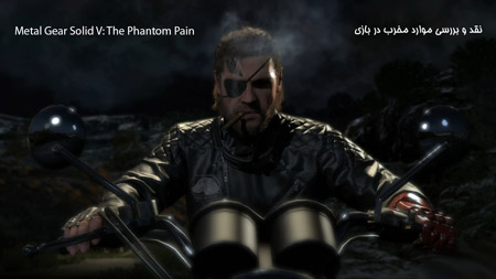 http://www.shiaupload.ir/images/37378136734904049935.jpg  نقد بازی Metal Gear Solid V: The Phantom Pain 37378136734904049935