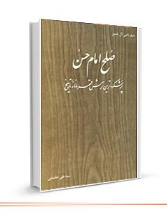 http://www.zahra-media.ir/wp-content/uploads/2016/02/12-book8.jpg