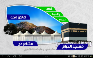 http://hajj.ir/_Shared/_Sites/Site(10)/mobile/Screenshot_2015-03-08-19-23-27-300x187.png