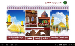http://hajj.ir/_Shared/_Sites/Site(10)/mobile/aramedejle.png