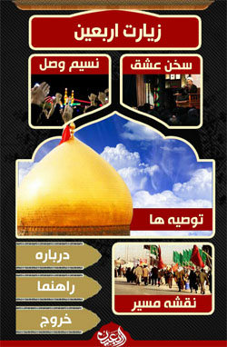 http://hajj.ir/_Shared/_Sites/Site(10)/mobile/arbaeenLarge.jpg