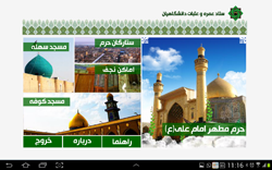 http://hajj.ir/_Shared/_Sites/Site(10)/mobile/astankhorshid.png
