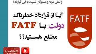 http://sahebnews.ir/files/uploads/2016/07/FATF-Task-Force-Logo2-320x180.jpg