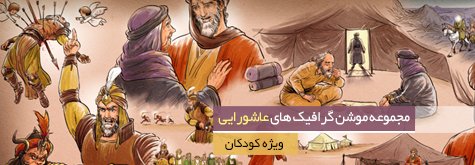 http://rasekhoon.net/_files/images/slider/01cartoon-ashura.jpg