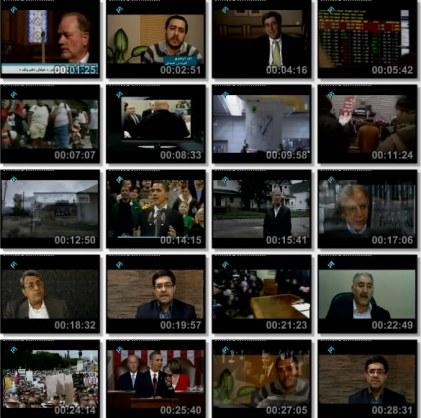 فیلم مستند غروب غرب / بحران اقتصادی آمریکا