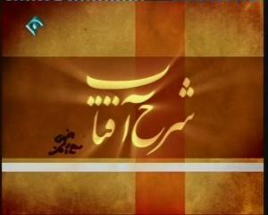 مستند شرح آفتاب / مروری بر اندیشه های امام خمینی (ره) در مورد انتخابات