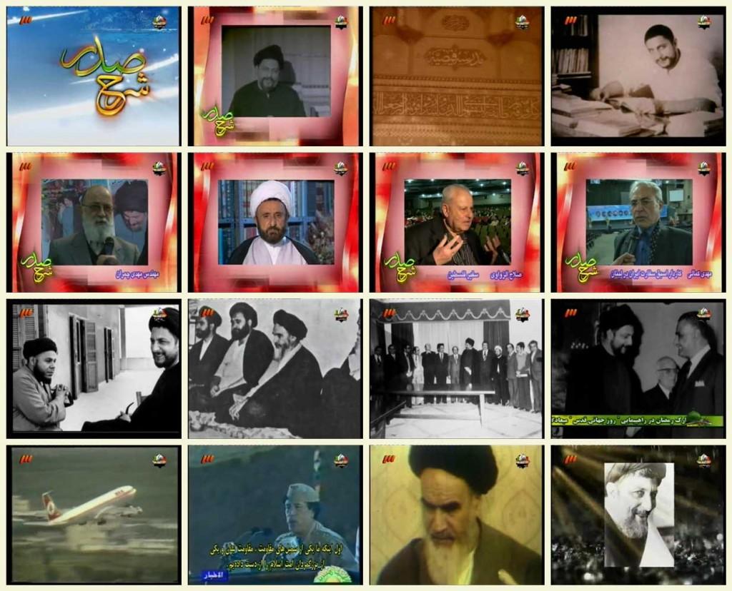 فیلم مستند شرح صدر / مروری بر شرح زندگی نامه امام موسی صدر