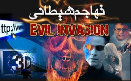 فیلم مستند تهاجم شیطانی / تهاجم فرهنگی و استعمار فرانو