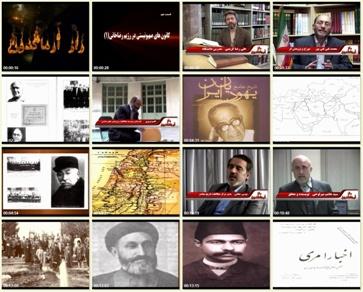 کانون های صهیونیستی در رژیم رضاخانی (۱) / راز آرماگدون یک / قسمت نهم