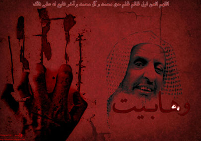 فیلم مستند دوباره بقیع / بررسی هویت فرقه ضاله وهابیت
