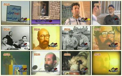 مستند شهید دکتر مصطفی چمران / قسمت اول