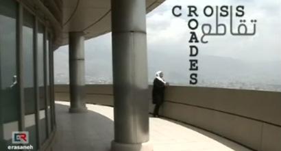 فیلم مستند تقاطع / Cross Roades Documentary / واکاوی قتل ندا آقا سلطان