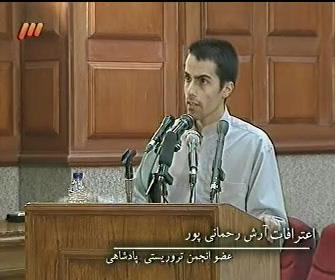 فیلم اعترافات عوامل فتنه 88 / آرش رحمانی پور (از اعضاء انجمن تروریستی پادشاهی)