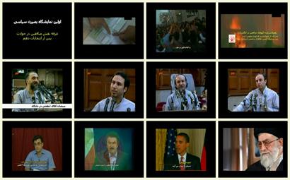 فیلم مستند نقش منافقین در حوادث پس از انتخابات 88