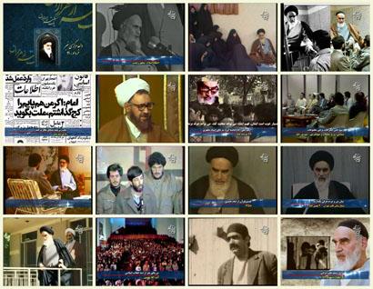 فیلم مستند یک نکته از هزاران / بررسی آرا و اندیشه های امام در مسائل فرهنگی / قسمت دوم