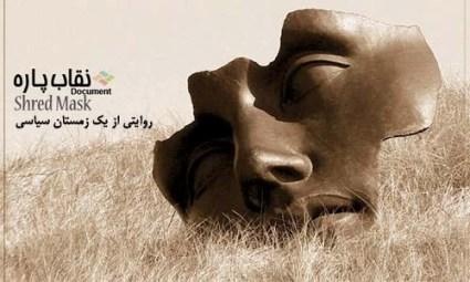 فیلم مستند نقاب پاره / بازبینی جلسات مخفیانه و براندازانه ی جبهه ی اصلاحات