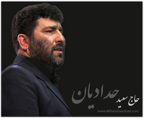گلچینی از بهترین مداحی های حاج سعید حدادیان
