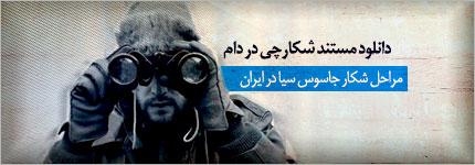 http://www.zahra-media.ir/110/2013/01/jasus2.jpg