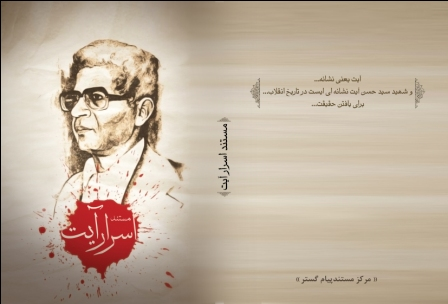 فیلم مستند اسرار آیت / شهید دکتر سید حسن آیت