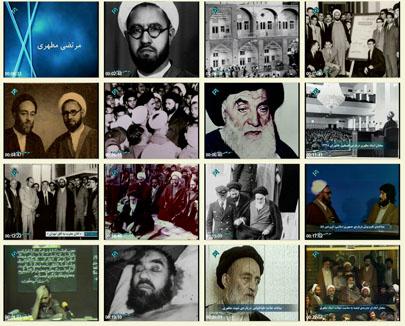 فیلم مستند مرتضی مطهری / مروری کوتاه بر زندگی ایشان