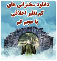 akhlagh1 سخنرانی های اخلاقی  عرفانی ،عقیدتی ناب