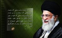 emam khamenei 1. 1jpg سخنرانی های مقام معظم رهبری پیرامون انقلاب اسلامی