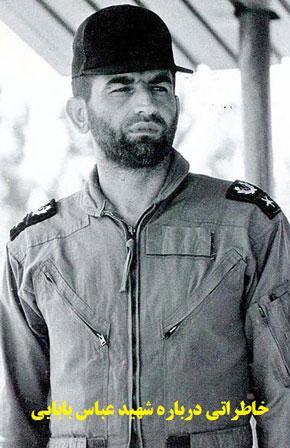 http://dlnew.ir/pic(asr-entezar.ir)/shahid-babaei.jpg