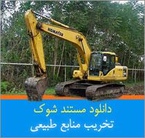 https://www.zahra-media.ir/110/2013/02/takhrib1.jpg