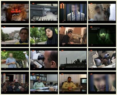 فیلم مستند مکث / آدم ربایی