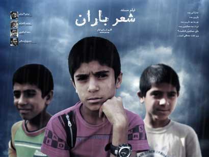 فیلم مستند شعر باران / روایتی از اردوهای جهادی در مناطق محروم