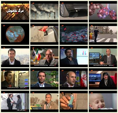 فیلم مستند شوک / مرگ خاموش / آلودگی هوای تهران