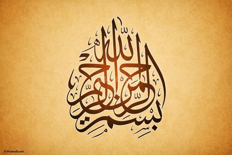بسم-الله-الرحمن-الرحیم-2.jpg