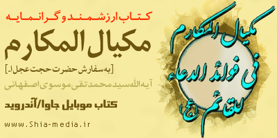 Mekyalol Makarem 2 jeld kamel کتاب موبایل ارزشمند مکیال المکارم
