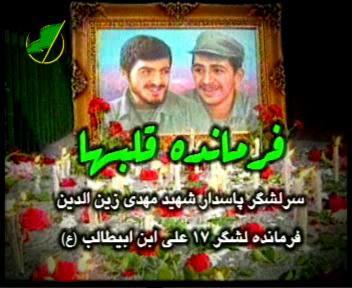 http://dlnew.ir/pic(asr-entezar.ir)/shahid-zenoddin-04.jpg