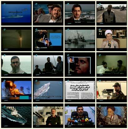 فیلم مستند تقابل / روز شمار درگیری ها دریایی آمریکا با ایران