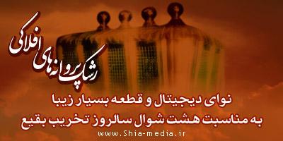Tehranizadeh Rashke Parvanehaye Aflaki  نوای دیجیتال رشک پروانه های افلاکی ویژه تخریب بقیع