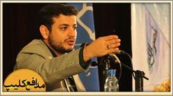 raefipor janbazi isargari استاد رائفی پور آزمون های الهی در ایران