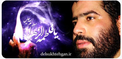 reza bazri 03 حاج محمدرضا بذری مراسم عزاداری دهه اول فاطمیه سال 1392 + انتشار نهایی