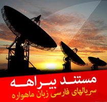 https://www.zahra-media.ir/wp-content/uploads/2013/05/birahe21.jpg