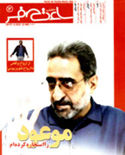 https://www.zahra-media.ir/wp-content/uploads/2013/05/bqzi96y91.jpg