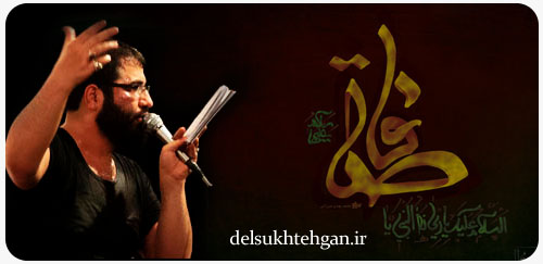 sibsorkhi 01 حاج حسین سیب سرخی مراسم عزاداری فاطمیه دوم سال 1392 + انتشار اختصاصی