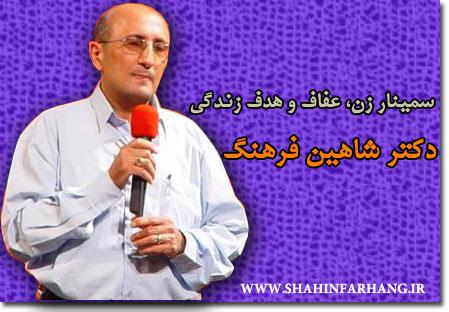 دکتر شاهین فرهنگ