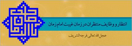 https://www.zahra-media.ir/wp-content/uploads/2013/06/emam-zaman2.jpg