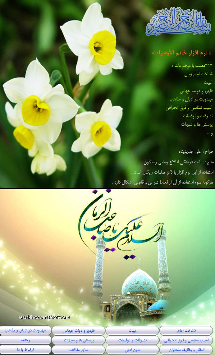 نرم افزار خاتم الأوصیاء درباره امام زمان (عج) khatam al osia11