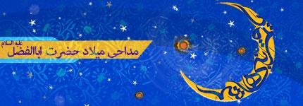 https://www.zahra-media.ir/wp-content/uploads/2013/06/maddahi-hazrate-abbas3.jpg